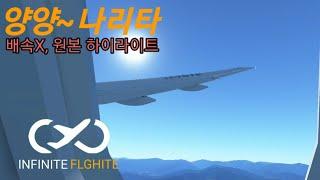 [인플] 양양~나리타 비행 원본 하이라이트 | ANA …