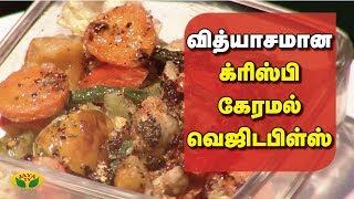 Roasted Vegetable Salad Recipe   Adupangarai   Jaya TV - 03-03-2020 Cooking Show Tamil