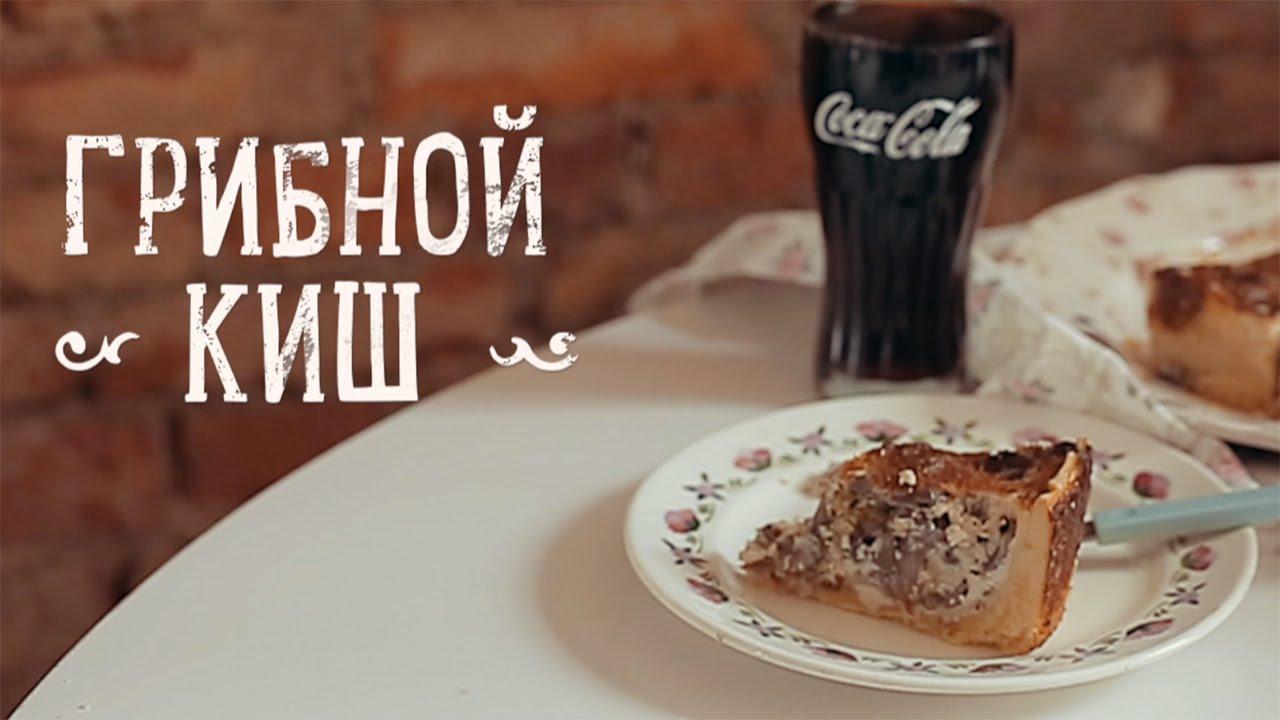 Очень грибной киш [Рецепты Bon Appetit]