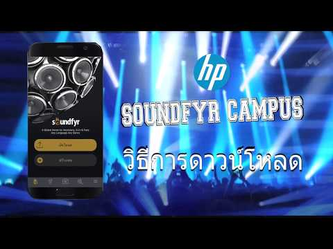 HP Soundfyr Campus 2017 - TUTORIAL (THAI)