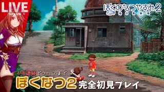 #3【LIVE】ぼくのなつやすみ2 完全初見実況プレイ!8/15~8/23【PS2】
