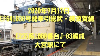 2020年9月17日 EF64 1030号機牽引 新型総武横須賀線用E235系1000番台J03編成配給 大宮駅にて