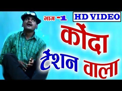 Sevak Ram   (Scene -1)   CG COMEDY   Konda Tention Wala   Chhattisgarhi Natak   Hd Video 2019