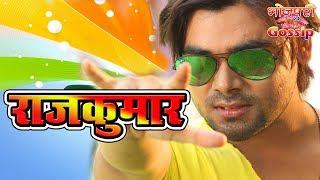 राजकुमार की शूटिंग में बिजी विशाल सिंह ii rajkumar bhojpuri upcoming film 2018,  vishal singh