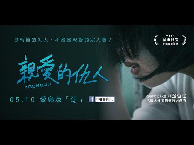 《親愛的仇人》Youngju │ 05.10 愛烏及「汙」 母親節溫暖獻映
