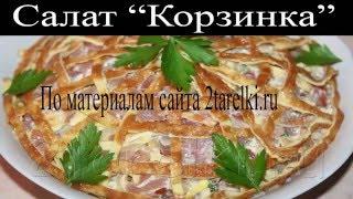 Салат Корзинка