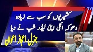 explusive interview of Major general ijaz awan with Abid Andleeb