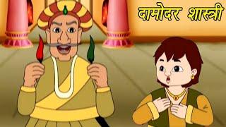 Totla Beta - तोतला बेटा - Damodar Shastri - Animation Moral Stories For Kids In Hindi