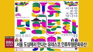 [BBS 뉴스] 서울 도심에서 만나는 유네스코 인류무형…
