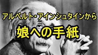 この手紙の中で、アインシュタインは、あの有名な相対性理論よりも「さ...