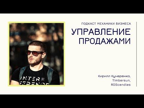 Timbersun и ROScandles - Кирилл Кучеренко | подкаст Механики Бизнеса | # 40 | Управление продажами