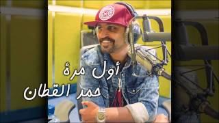 حمد القطان - أول مره - 2015 Hamad Alqattan Awal MArah