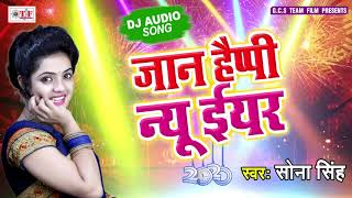 DJ Remix✔✔ Sona Singh का NEW YEAR स्पेशल धमाका 2020 Jaan Happy New Year Bhojpuri Song 2020