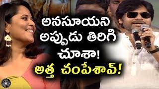 Pawan Kalyan About ANASUYA | Rangasthalam Succe...