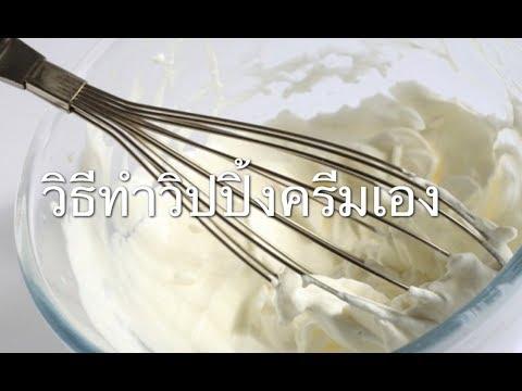 วิธีทำวิปปิ้งครีมเองง่ายๆจากนม