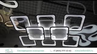 Светодиодная люстра с пультом 70172 10 8 квадратов