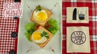 Французские бутерброды. Сырные блюда от Сергея Калинина