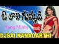 O Lali Gummadi Latest Dj Song | Mixby Djsai Kanagarthi | Telangana Folk Songs | Folk Songs Dj Telugu