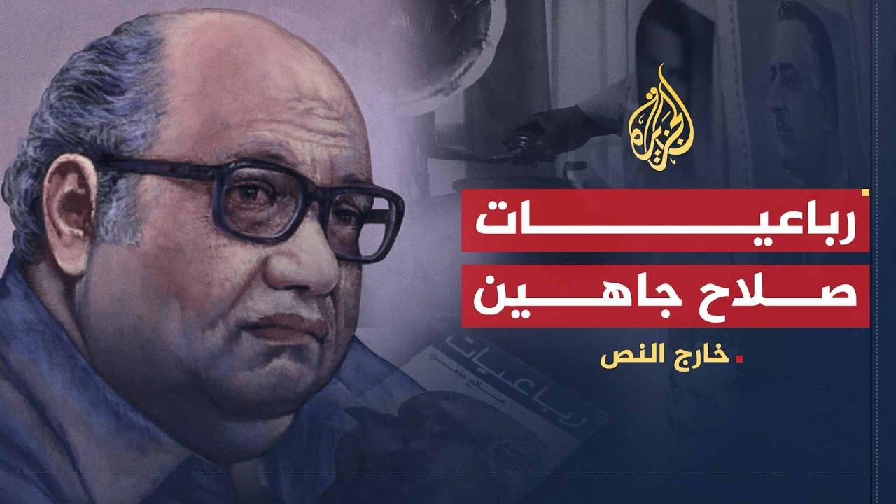 خارج النص – رباعيات صلاح جاهين  - نشر قبل 4 ساعة