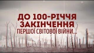 К 100-летию окончания Первой мировой войны. Лучшие фильмы только на