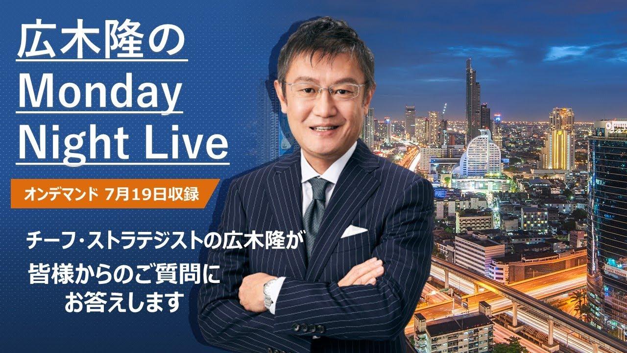 日本株は今週から始まる決算発表に注目|広木隆のMonday Night Live 7/19