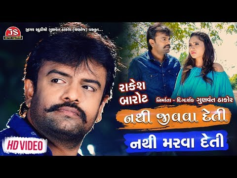 Nathi Jivava Deti Nathi Marava Deti - Rakesh Barot - HD Video - Latest Gujarati Song 2019