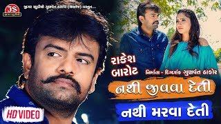 Nathi Jivava Deti Nathi Marava Deti Rakesh Barot HD Latest Gujarati Song 2019