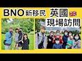 BNO新移民 英國現場訪問 兩個真實家庭故事 1080P廣東話