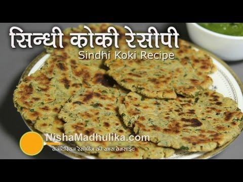 Sindhi Koki Recipe - How to make Sindhi Koki - No Onion version