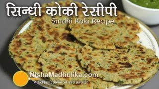 Sindhi Koki Recipe - How to make Sindhi Koki - No Onion version