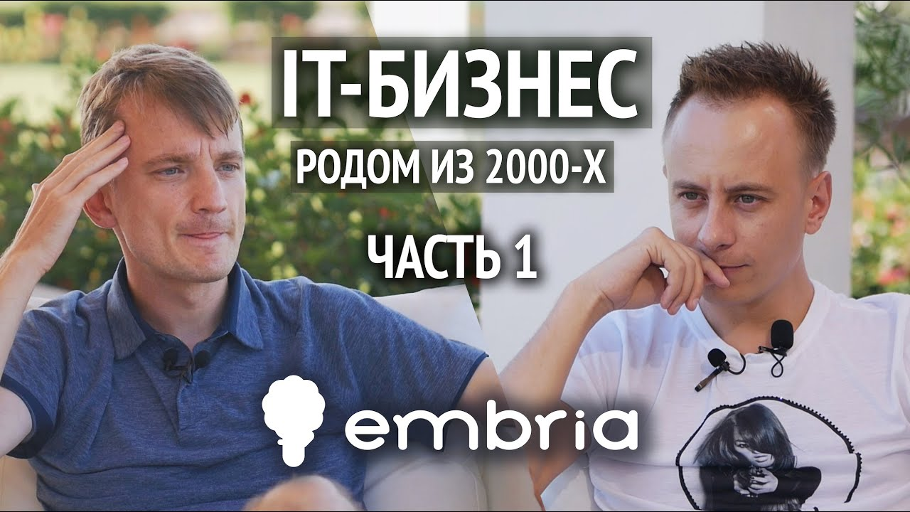 От вебмастера в начале 2000-х до компании в 1000 человек. // Игорь Монахов, Embria. // Часть 1