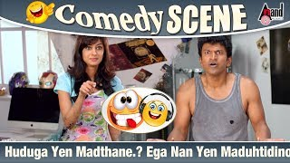 kannada Movie Comedy Scene