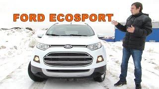 Ford EcoSport Тест Драйв.  Форд ЭкоCпорт обзор 2014, testdrive