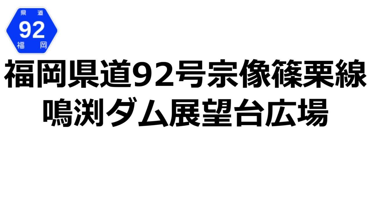 福岡県道92号宗像篠栗線(鳴渕ダ...