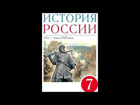 § 11 Кризис власти на рубеже 16-17вв.
