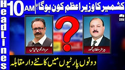 Who Will Be The Prime Minister Of Kashmir Headlines 10 AM 4 August 2021 GNN DB1U