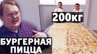 Самая большая БУРГЕРНАЯ ПИЦЦА 200кг!!!