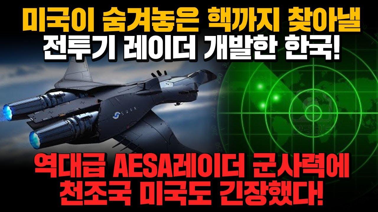 [경제] 미국이 숨겨놓은 핵까지 찾아낼 전투기 레이더 개발한 한국! 역대급 AESA 레이더 한국 군사력에 천조국 미국도 긴장했다!!