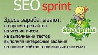 Как выполнять задания на Seo Sprint(Как выполнять задания на Seo Sprint В этом видео я вам показал как выполнять задания youtube за 10 рублей . Номер зада..., 2016-07-27T09:22:45.000Z)