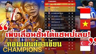 คอมเมนต์ชาวอาเซียนหลังบีจีปทุม ยูไนเต็ดคว้าแชมป์ไทยลีก 2020