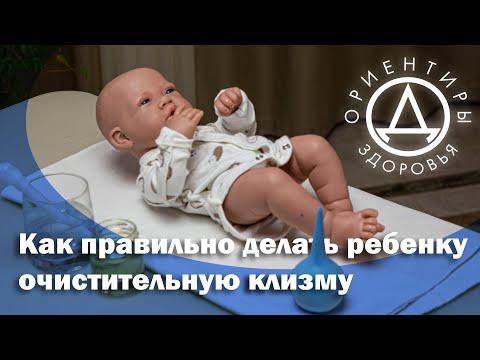 Как ребенку сделать клизму грудному ребенку в домашних условиях