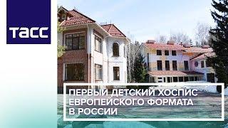 Первый детский хоспис европейского формата в России