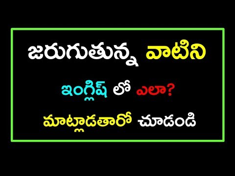 how to say present continuous activities in English|| Spoken English through Telugu || learn English