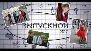 Школьный выпускной Минск 2017. НШ №39