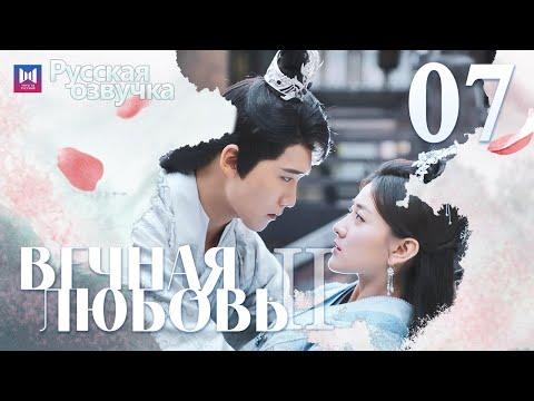 Вечная любовь Ⅱ 7 Серия [РУССКАЯ ОЗВУЧКА] The Eternal Love Ⅱ 双世宠妃2