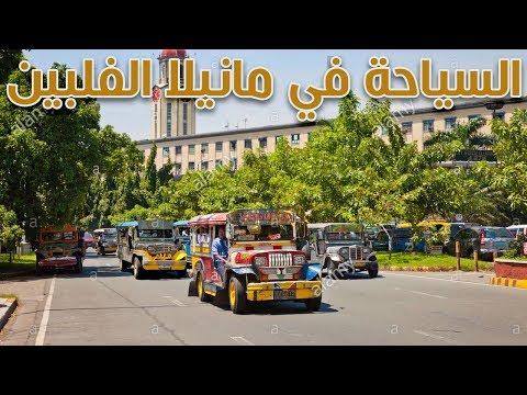 ما توقعت مانيلا الفلبين بهذا الترتيب  Manila