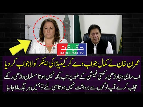 Haqeeqat TV: Brilliant Remarks of Imran Khan While Giving Interview to Canadian Anchor