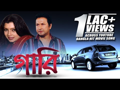 Gari | Most Popular Bangla Natok | Bapparaj, Tajin Ahmed, Noresh Vuiya, Runa Khan | CD Vision