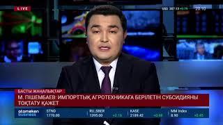 Басты жаңалықтар. 12.09.2019 күнгі шығарылым / Новости Казахстана