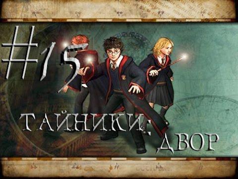 Гарри Поттер и узник Азкабана - Прохождение: Тайники двор